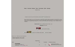 Скриншот сайта Bleach: opposition of the worlds