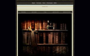 Скриншот сайта Академия магии Эдетрион