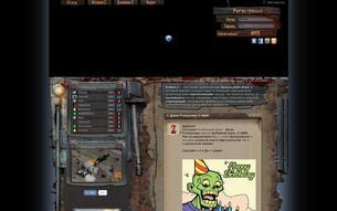 Скриншот сайта Война Z - онлайн игра