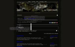 Скриншот сайта Дом Ночи. Всё только начинается