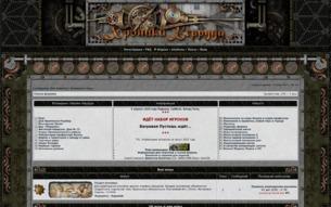 Скриншот сайта Хроники Керруда