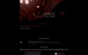 Скриншот сайта Ролка по Наруто