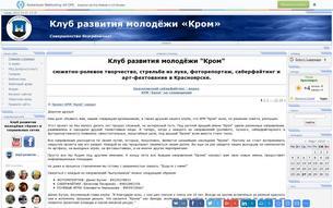 """Скриншот сайта Клуб развития молодёжи """"Кром"""""""