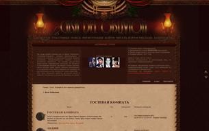 Скриншот сайта Дом забвения