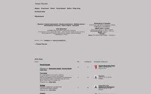 Скриншот сайта Ломая Рассвет. Поцелуй тени
