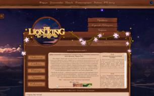Скриншот сайта Король Лев. Начало