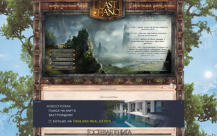 Скриншот сайта Последний шанс