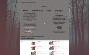 Скриншот сайта Ролевая по Наруто