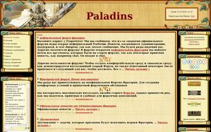 Скриншот сайта Гильдия Паладины. Фрагория