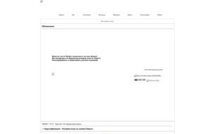 Скриншот сайта Нарутофикация - ролевая игра по Наруто