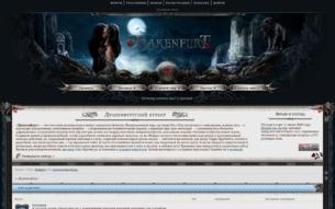 Скриншот сайта Дракенфурт: обитель вампиров