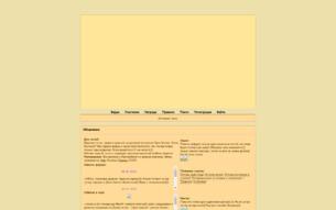 Скриншот сайта Коты-Воители. Новая история