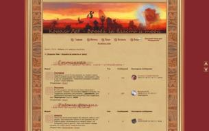 Скриншот сайта Король Лев - борьба за власть и трон