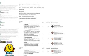 Скриншот сайта Дети Великих. Рождённые свободными