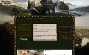 Скриншот сайта Коты-воители. Игра судеб