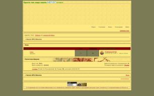 Скриншот сайта Naruto RPG Dikovina