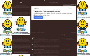 Скриншот сайта Jericho