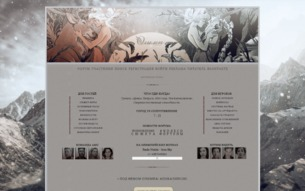 Скриншот сайта Под небом Олимпа