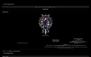 Скриншот сайта Тёмный Дворецкий