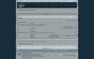 """Скриншот сайта Ролевая по фильму """"Аватар"""""""