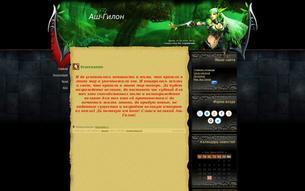 Скриншот сайта Империя Аш-Гилон