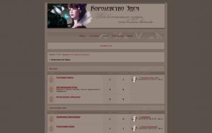 Скриншот сайта Королевство Эдем