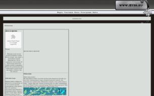 Скриншот сайта Войны Небес