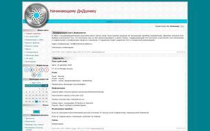 Скриншот сайта Сайт начинающего ДнДшника