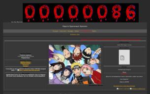 Скриншот сайта Наруто Ураганные Хроники