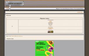 Скриншот сайта Чердачок Алисы