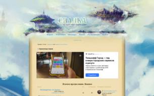 Скриншот сайта Мир без имени