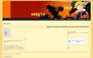 Скриншот сайта Великая академия шиноби
