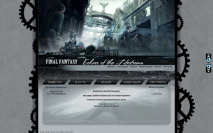Скриншот сайта Final Fantasy: Echoes of the Lifestream