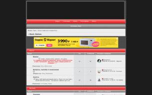 Скриншот сайта Ролевая игра Bleach. Madness