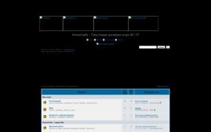 Скриншот сайта Имморталис, ролевая