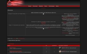 Скриншот сайта Тайны Валахии: Дети Ночи