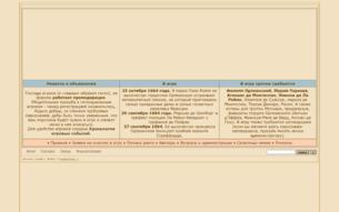 Скриншот сайта Таны французского двора