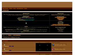 Скриншот сайта Ролевая игра по Мефодию Буслаеву