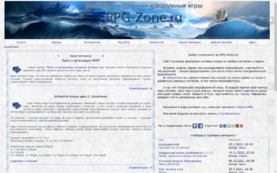Скриншот сайта РПГ Зона