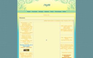 """Скриншот сайта АнтиЯой. """"Акума и Аи"""""""