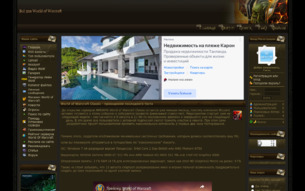 Скриншот сайта Всё для WoW