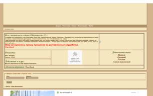 Скриншот сайта ФРПГ «Мир Белянина»