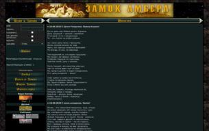 Скриншот сайта Замок Амбера