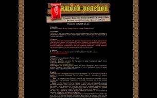 Скриншот сайта Тамбов ролевой