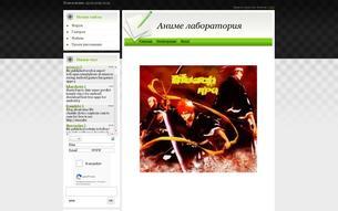Скриншот сайта Аниме лаборатория