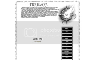 Скриншот сайта Дракания: Форумная РПГ