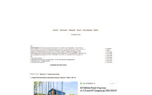 """Скриншот сайта Новый Гарри Поттер или дело o """"Нико"""""""