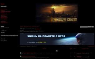 Скриншот сайта Город Крови