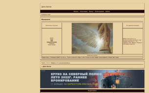 Скриншот сайта Дети Богов
