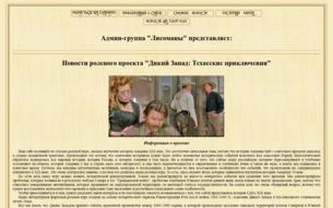"Скриншот сайта Админ-группа ""Лисоманы"""